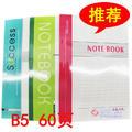 莱特N0578卡面办公软抄B580P/64页