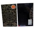 米可兰迪A5YM128-0069Y硬抄/玛雅文化