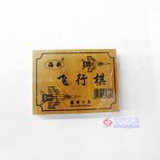 海歌702木盒飞行棋