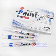 东洋101油漆笔