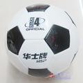 华士牌HP124足球(4号)