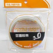 优佳Y-906双面胶/单个装 2.0cm*12码