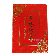 8K斜角对花荣誉证书 3508/大红印花