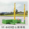 YF-6429空心排球柱
