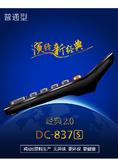 伊达时DC-837S计算器/经典2.0升级版(促销)