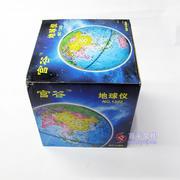 官谷1302PVC地球仪(直径14.2cm)