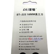 菲特ST-222美工刀/旗文ST-22 大18mm