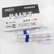宝克510油漆笔