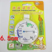明高T143冰箱温度计