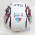 华士牌HP137足球