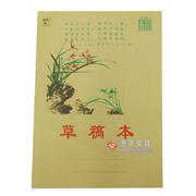 16K牛皮稿纸(厚/薄)