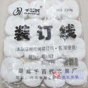 千百代ZX16装订线 粗 (16个装)