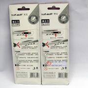 天虹6109美工刀 大 18mm