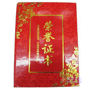 16K斜角对花荣誉证书 3518/大红印花