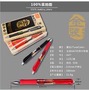 真彩A47金装中性笔 黑 0.5  红