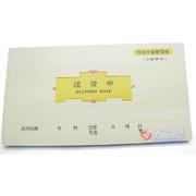 莱特3007送货单(三联)