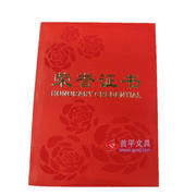 6K六朵玫瑰荣誉证书(2505)