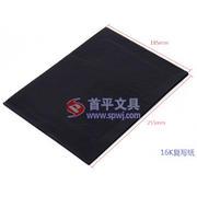 上海222-16k薄型复写纸(正)