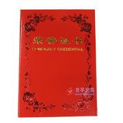 8K四角玫瑰荣誉证书 大红条纹