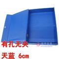 凤江A801档案盒/有孔无夹 天蓝6CM 3#
