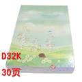 莱特N0812卡面软抄/32K60P/30页