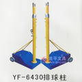 YF-6430三用排球柱