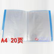 创易CY1151/CY8020/资料册悦然20页