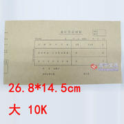 万秀/豪杰会计凭证封面(大/10K) 宽14.5/(25张/扎)