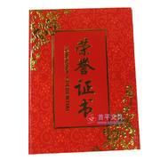 11K斜角对花荣誉证书/3512/4412/大印花
