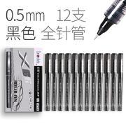 白雪X66中性笔/黑色 0.5 走珠笔