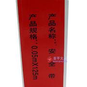 合装安全带100米 H-404 红白