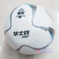 华士牌HP122足球