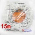 网线15米