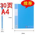 创易CY1152/CY8030资料册30页